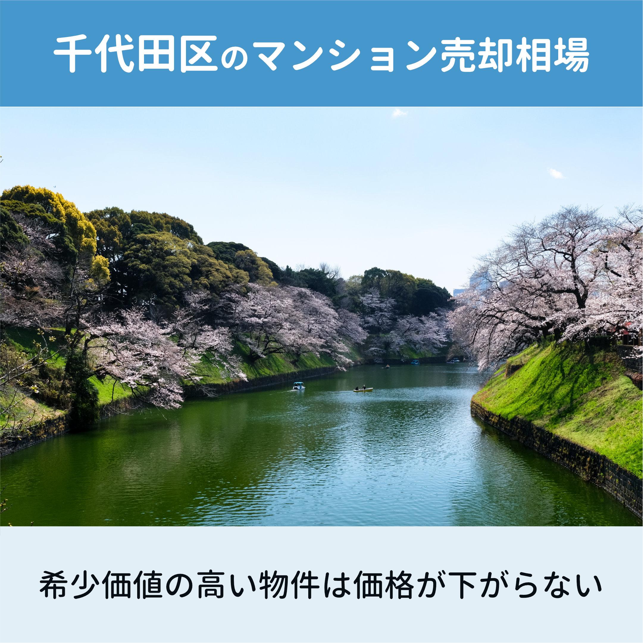 マンション売却相場 千代田区