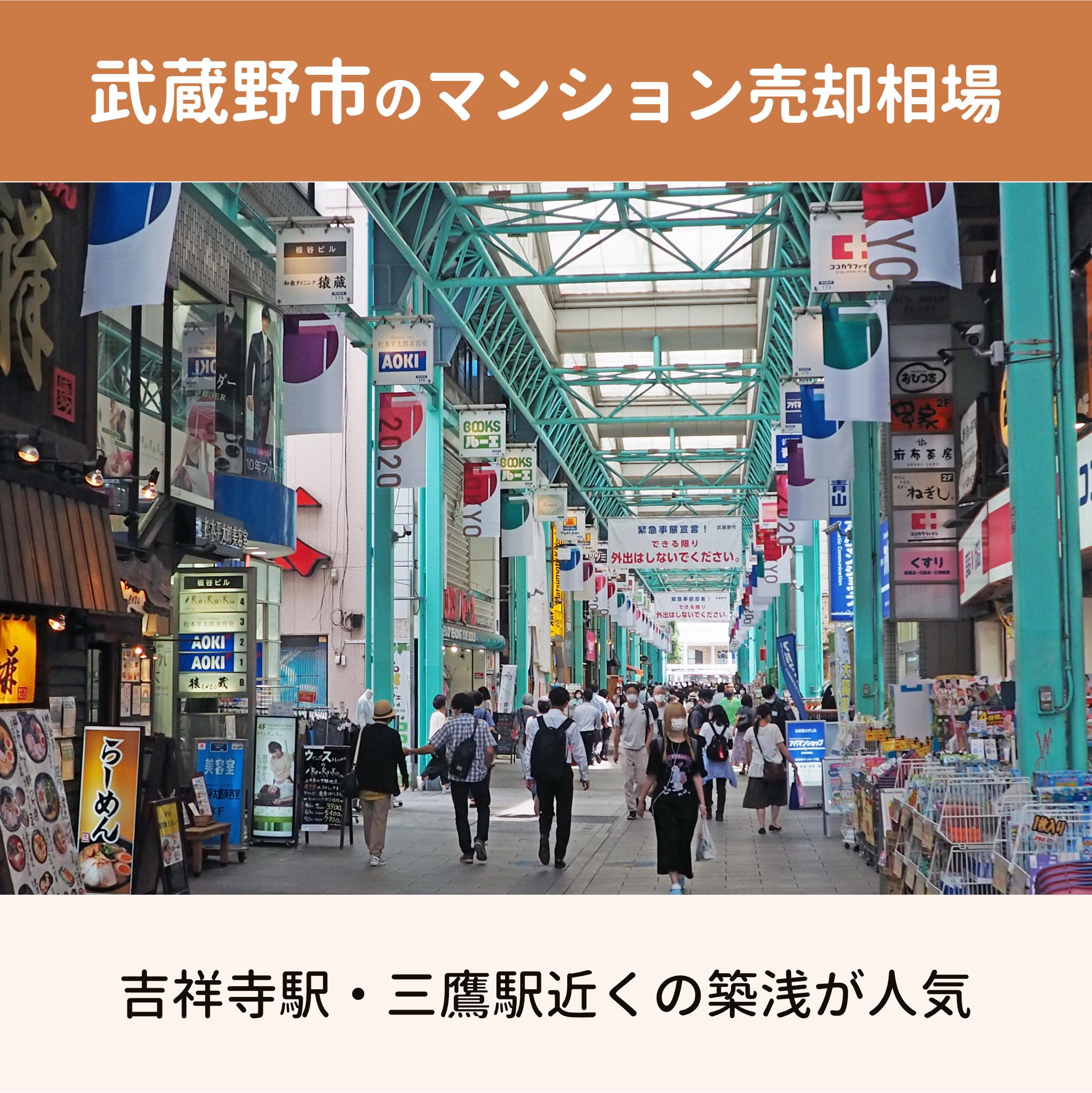武蔵野市 マンション売却相場