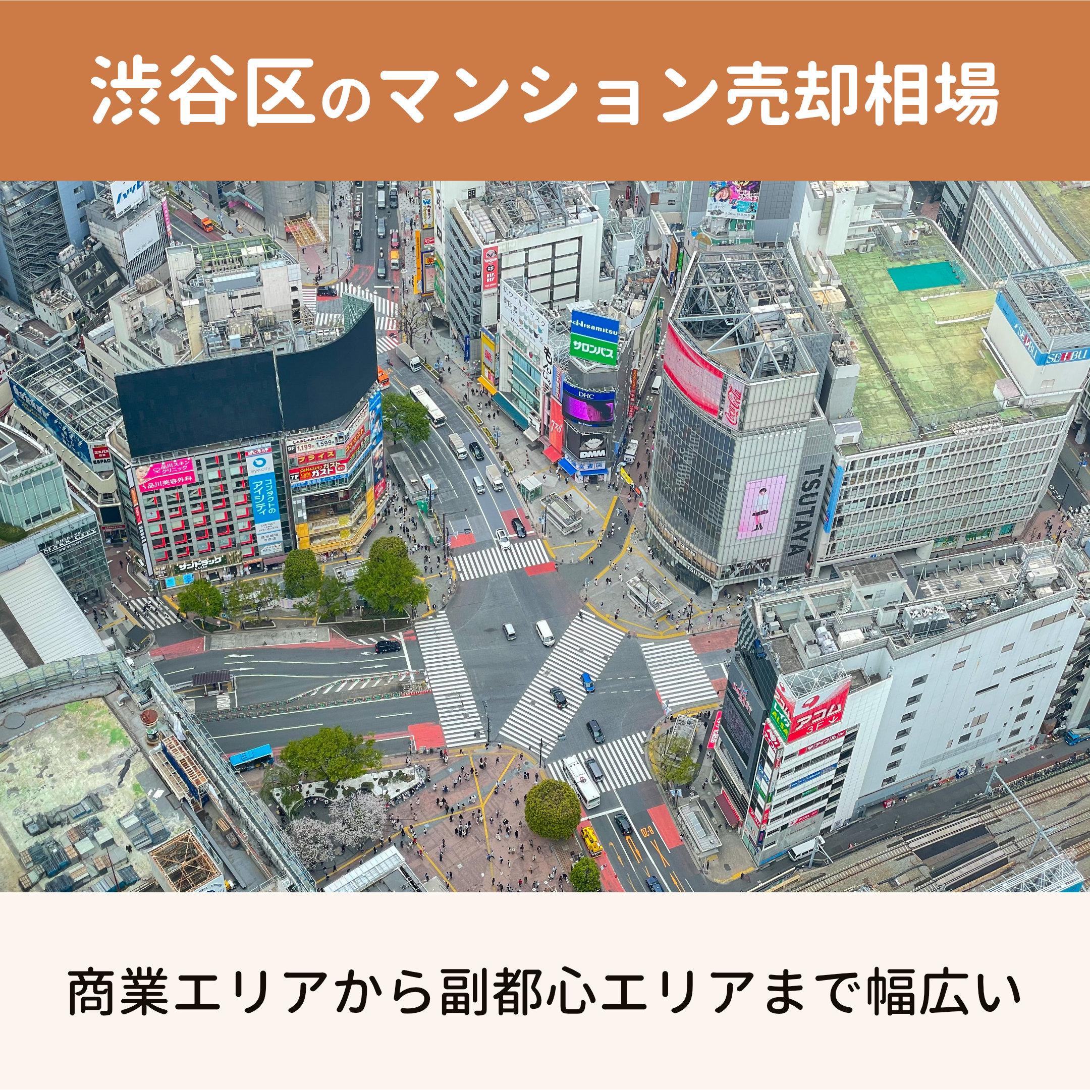 マンション売却相場 渋谷区