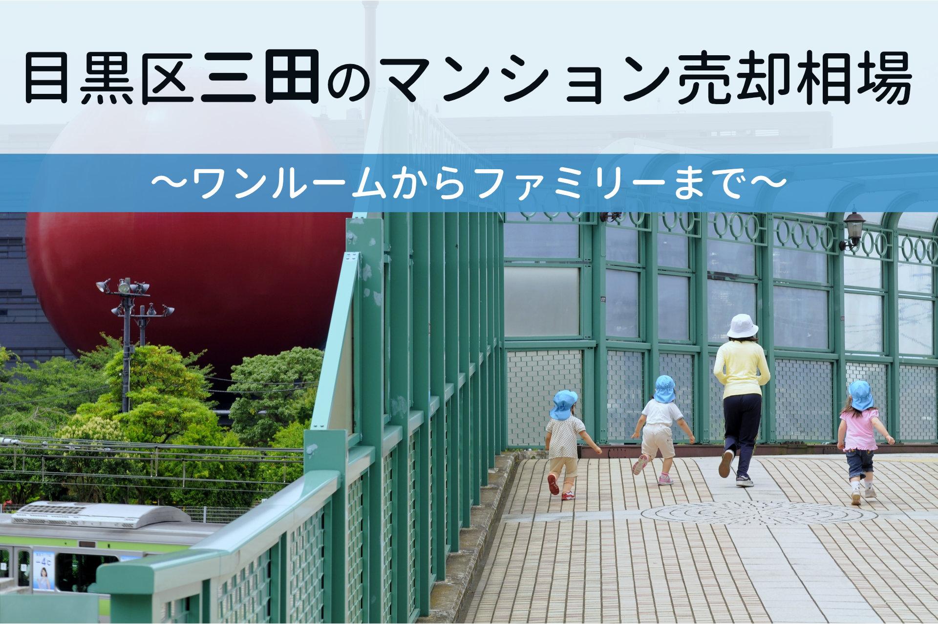 マンション売却相場 目黒区三田
